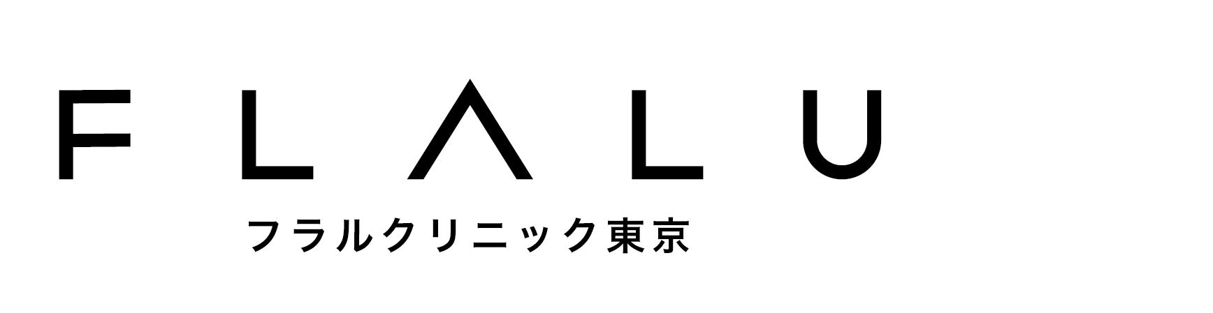 東京の美容皮膚科ならFLALUクリニック東京(旧AdeB浜松町院)